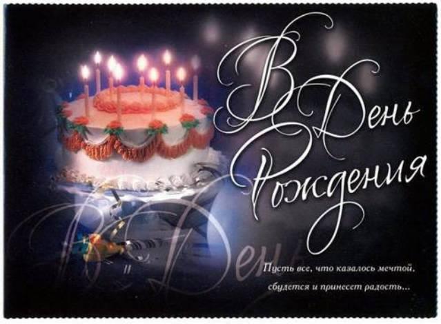 С днем рождения романтическое поздравление